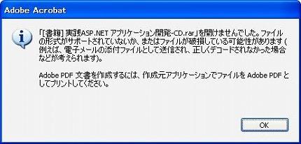 word2010 pdf 保存 出来ない