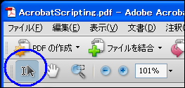 AcroExch.App:GetActiveTool メソッド/テスト結果1