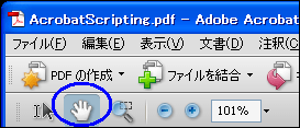 AcroExch.App:GetActiveTool メソッド/テスト結果2