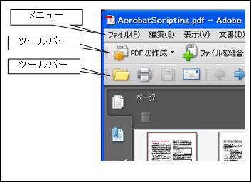 AcroExch.App:GetActiveTool メソッド/「メニュー」と「ツールバー」の呼び名の違い
