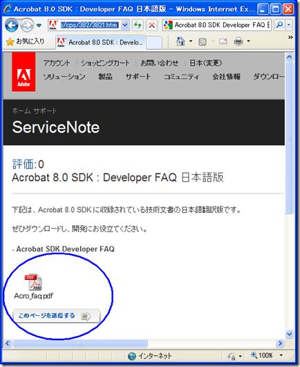 「Acrobat 8.0 SDK Developer FAQ 日本語版」のダウンロードサイト