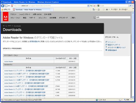 Adobe Readerの各種バージョンのダウンロード・ページ