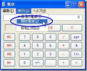 普通の電卓