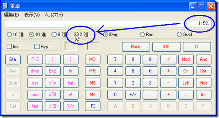関数電卓(10進表示)