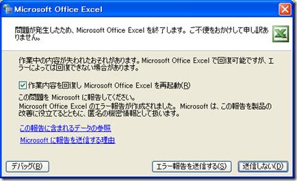 HiliteList.Addメソッド:Excel 2003 の異常終了