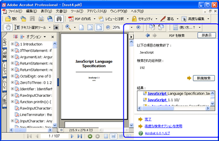 FindText : Acrobat v6 の実行結果