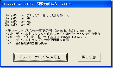 ChangePrinter105.exeの画面1