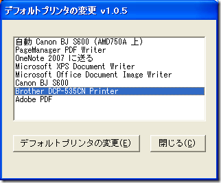 ChangePrinter105.exeの画面2