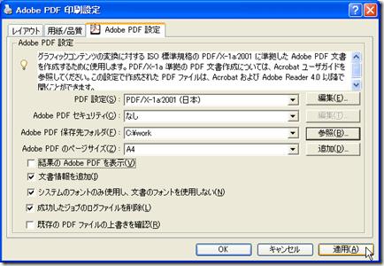 VBAでPDFファイルをPDF/X-1:a 2001形式に変換出力