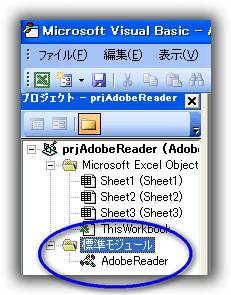 AdobeReader VBAモジュール