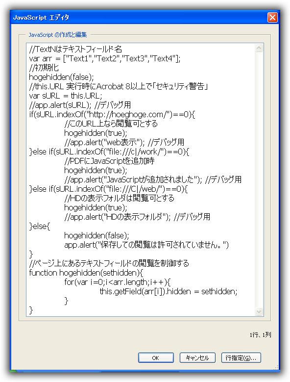 JavaScript エディタ