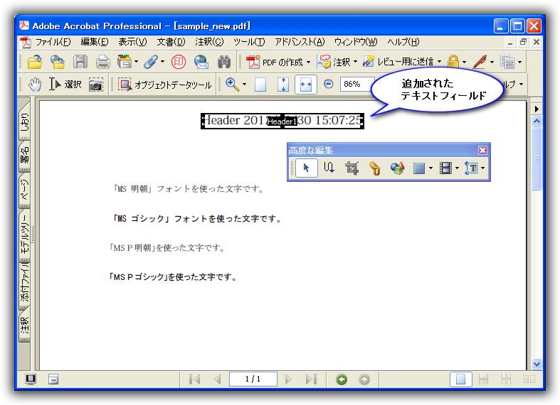 AFormAut : Field.TextFont プロパティ(実行結果)