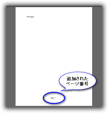 PDFに追加されたページ番号