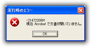 -2147220991 現在 Acrobat で文書が開いていません。