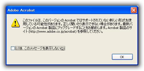 Acrobat 6 より上位バージョンPDFの警告メッセージ