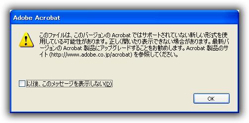 Acrobat 7 より上位バージョンPDFの警告メッセージ