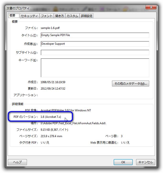 PDFのプロパティ画面