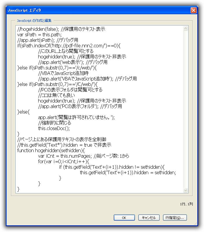 AFormAut : Fields.AddDocJavascript メソッド で追加されたJavaScript