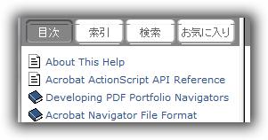 Acrobat SDK HTML情報 (目次)