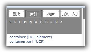 Acrobat SDK HTML情報 (索引)