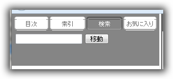 Acrobat SDK HTML情報 (検索)