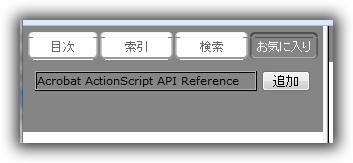 Acrobat SDK HTML情報 (お気に入り)