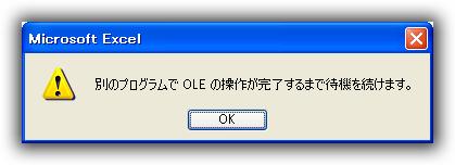 Microsoft Excel 別のプログラムでOLEの操作が完了するまで待機を続けます。