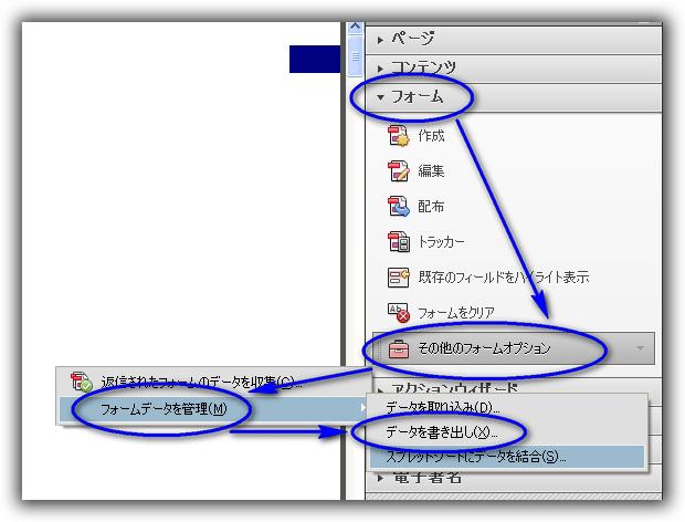 Acrobat X 「フォームデータを指定形式で書き出し」