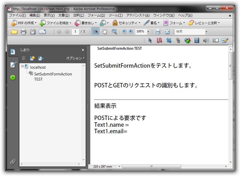 AFormAut : SetSubmitFormAction メソッド WEB動作検証の結果