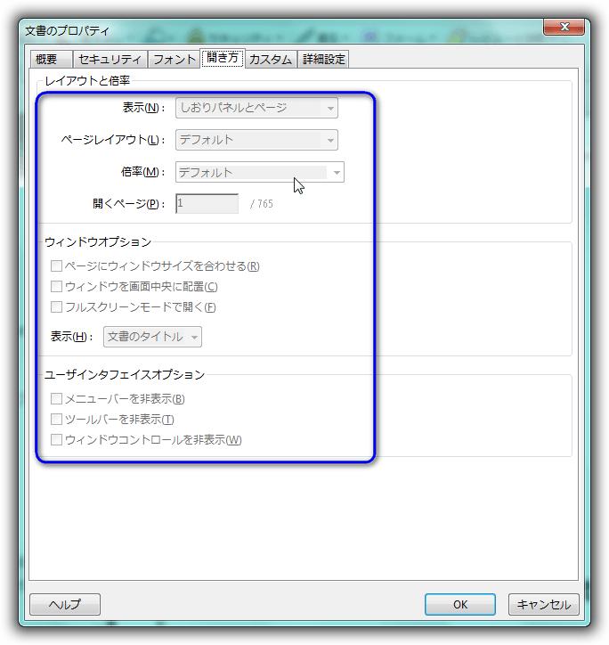 PDF文書のプロパティ画面 / 開き方