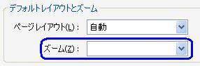 環境設定/デフォルトレイアウトズーム/ズーム(Z)