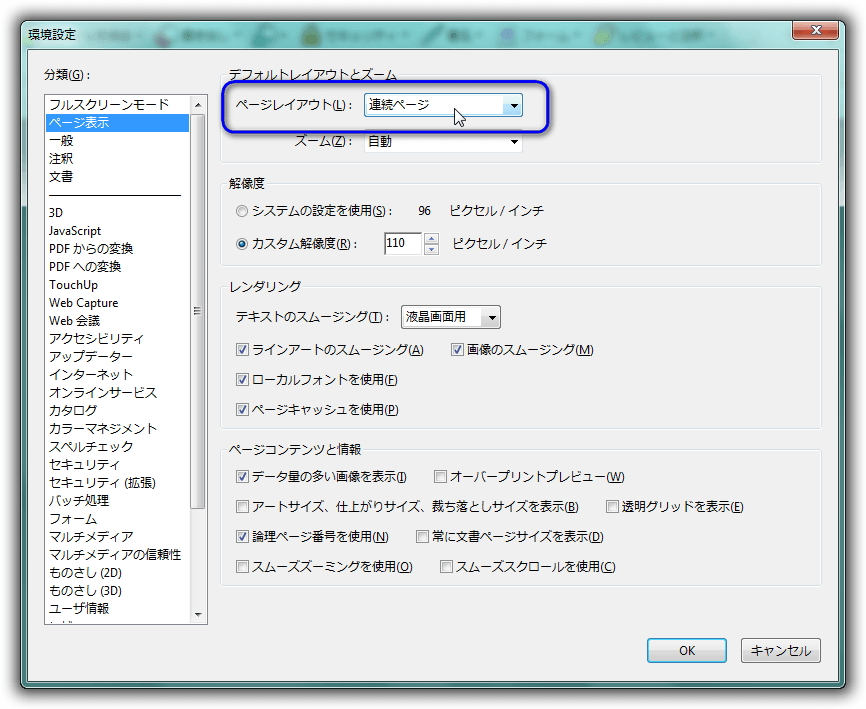 Acrobat Preference : avpPageViewLayoutMode (実行結果)