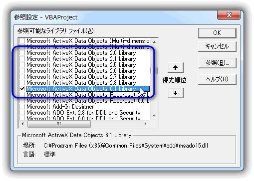Excel:OLEの参照設定をする (Streamの追加)