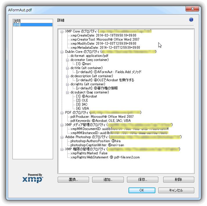 関数:PDFからメタデータ(XMP)を抽出する