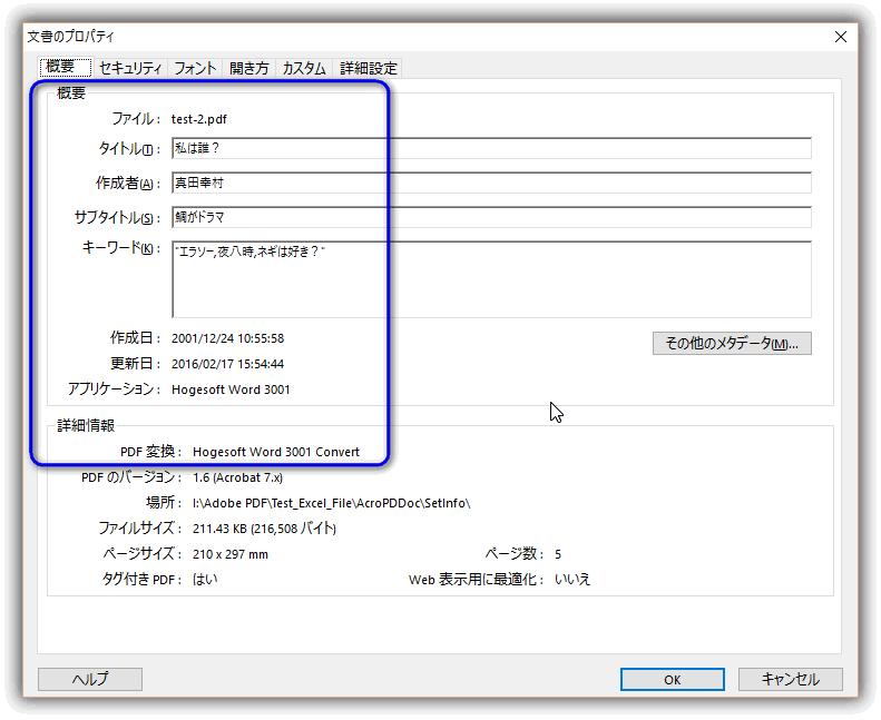 PDFの文書プロパティの概要タブを変更した結果