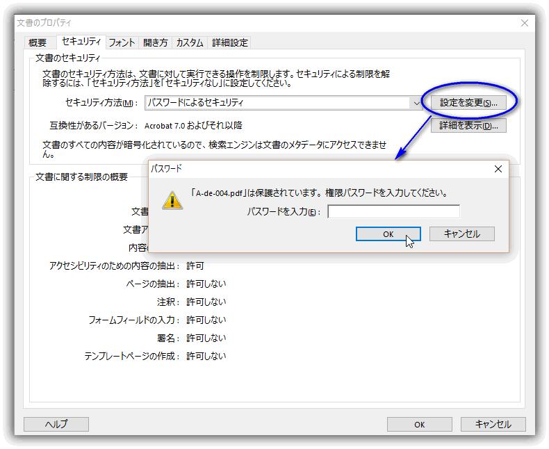 PDF:オーナーパスワード (権限パスワード)