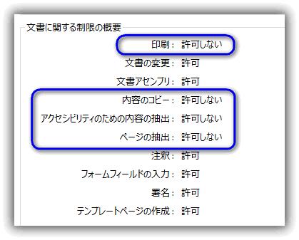 Qpdf 暗号化オプションの使用例