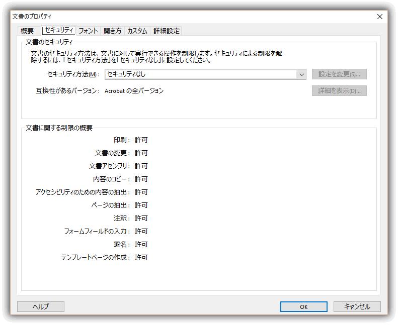 Qpdf : PDFのパスワードとセキュリティ設定を解除するVBA関数