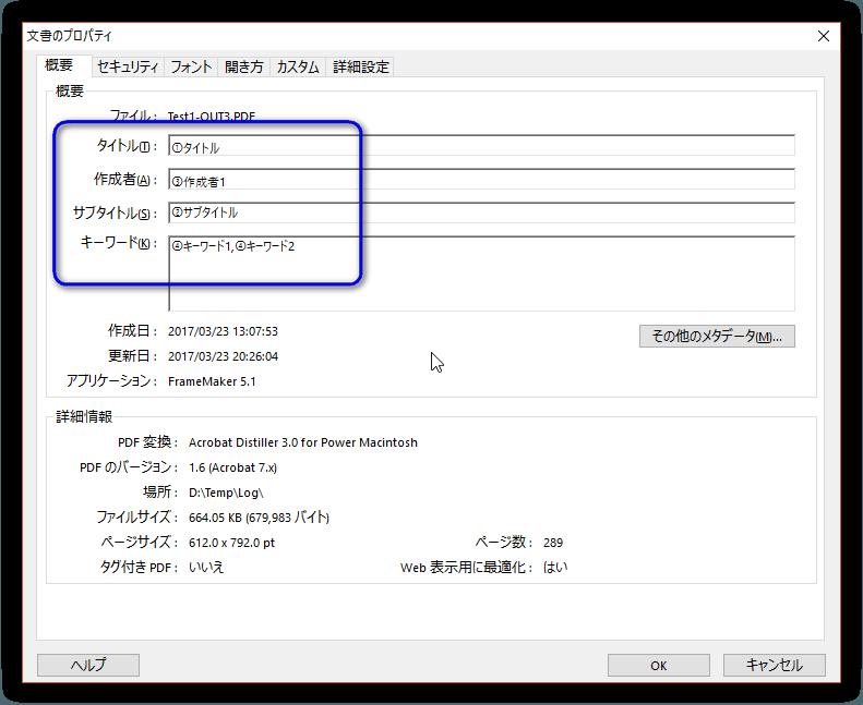 関数:PDFの文書プロパティを更新