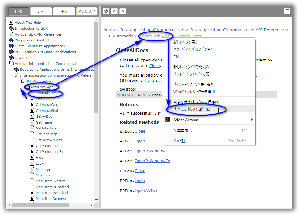 Acrobat SDK公開WebサイトのURLの取得方法