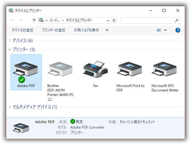 「Adobe PDF」プリンター