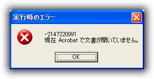 -2147220991 現在Acrobatで文書が開いていません。