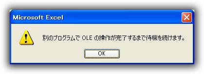 別のプログラムでOLEの操作が完了するまで待機を続けます。