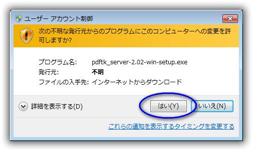 PDFtk のインストール (Windows 7)