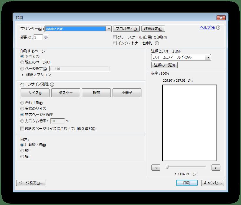 部単位で印刷 デフォルト pdf